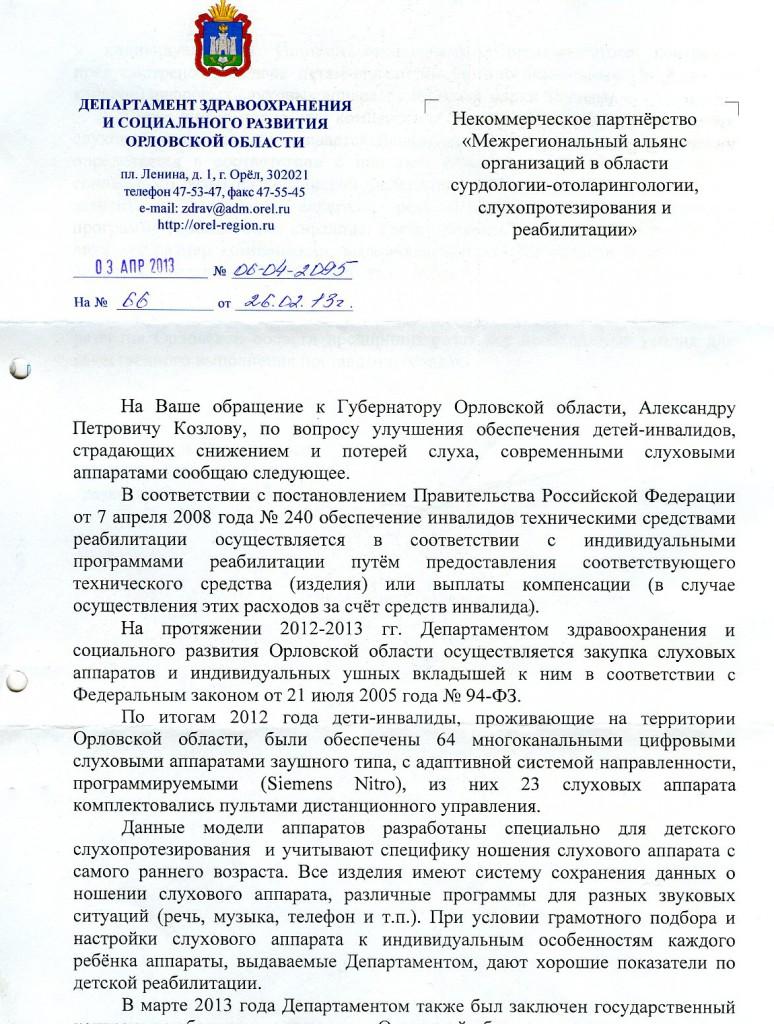 Ответ на обращение к губернатору Орловской обл-стр_1