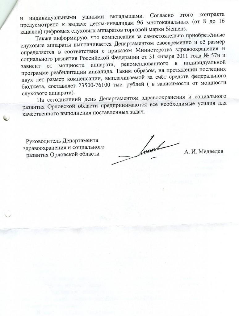 Ответ на обращение к губернатору Орловской обл-стр_2