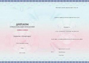 Diplom-o-profperepodgotovke-list-1_300x212