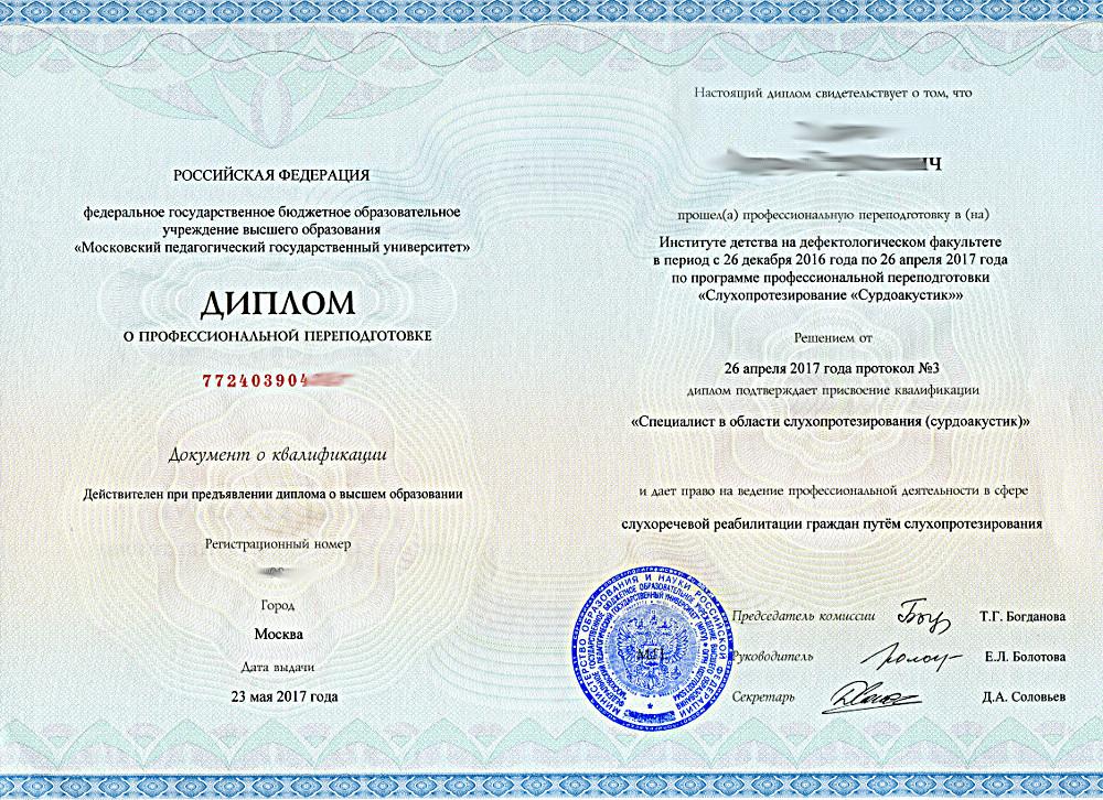 diplom-surdo-1000x726